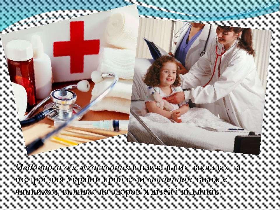 Медичного обслуговування в навчальних закладах та гострої для України проблем...