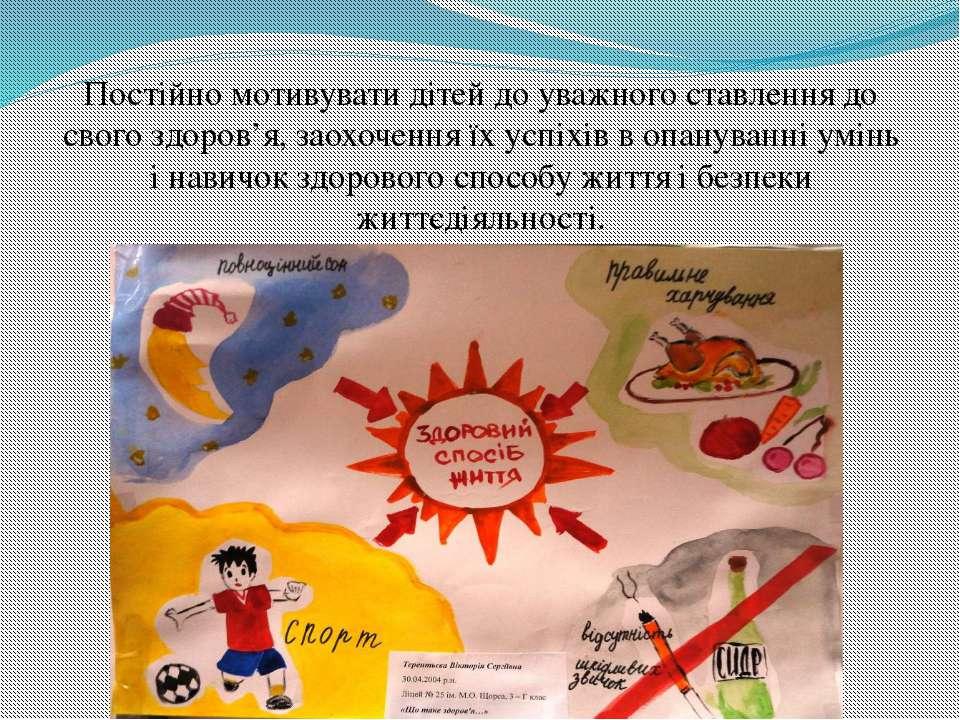 Постійно мотивувати дітей до уважного ставлення до свого здоров'я, заохочення...