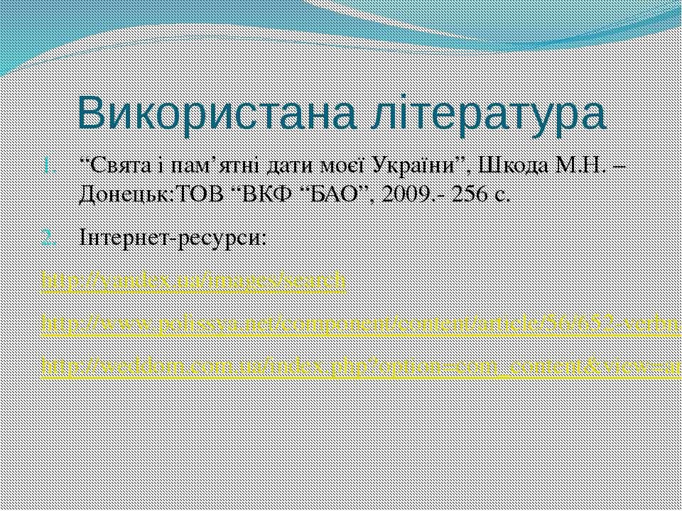 """Використана література """"Свята і пам'ятні дати моєї України"""", Шкода М.Н. – Дон..."""