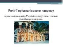 Релігії орієнталіського напряму представлено нині в Україні неоіндуїзмом, те...