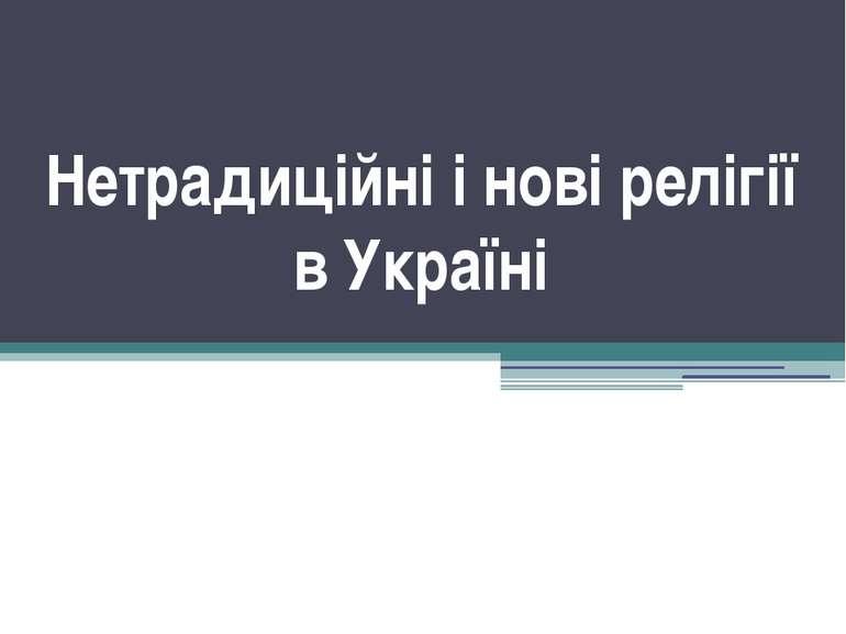 Нетрадиційні і нові релігії в Україні
