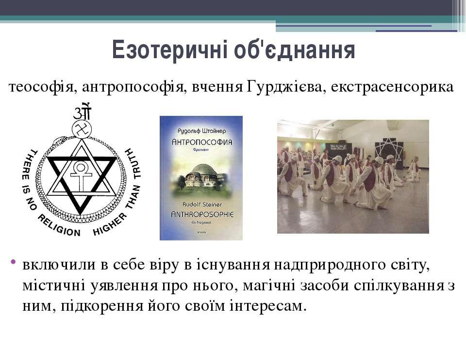 Езотеричні об'єднання теософія, антропософія, вчення Гурджієва, екстрасенсори...