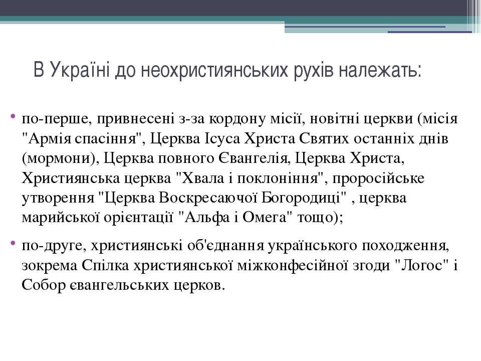 В Україні до неохристиянських рухів належать: по-перше, привнесені з-за кордо...