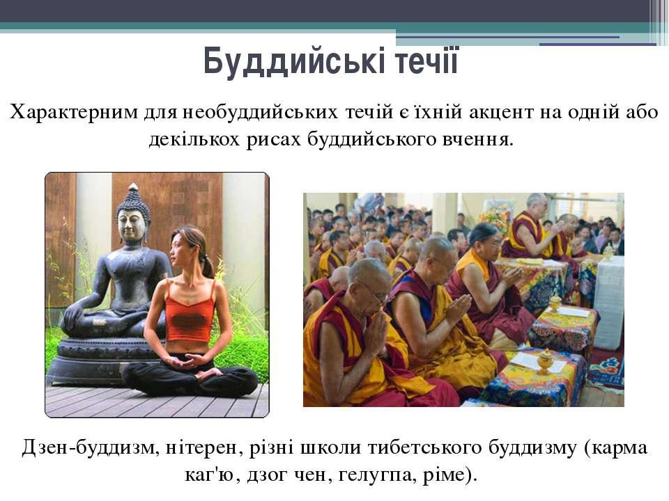 Буддийські течії Характерним для необуддийських течій є їхній акцент на одні...
