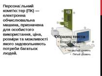 Персона льний комп'ю тер (ПК) — електронна обчислювальна машина, призначена д...