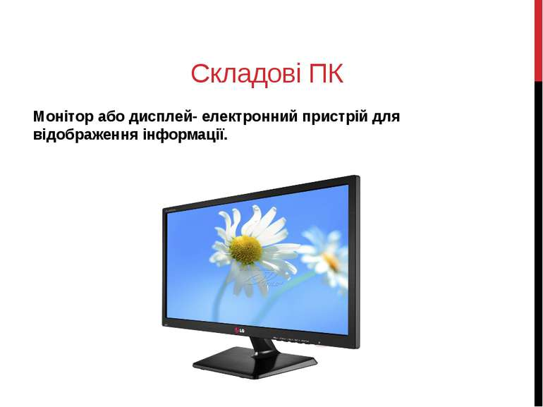 Складові ПК Монітор або дисплей- електронний пристрій для відображення інформ...