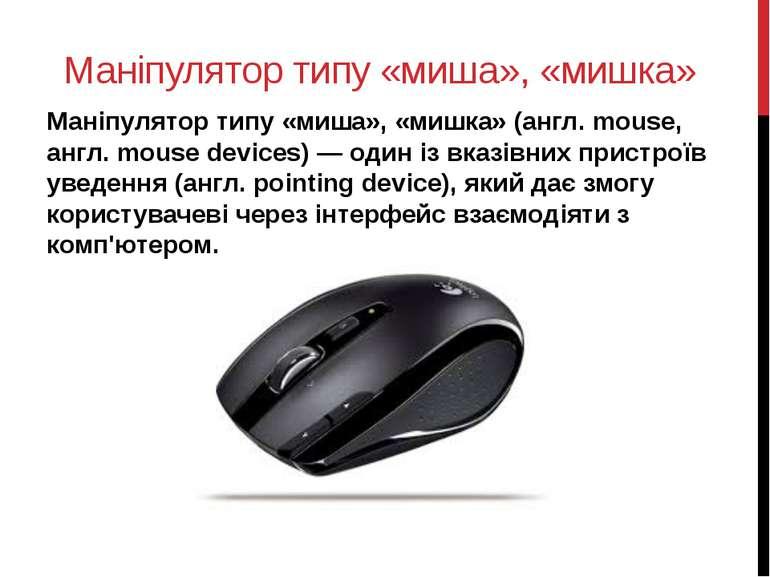 Маніпулятор типу «миша», «мишка» Маніпулятор типу «миша», «мишка» (англ. mous...