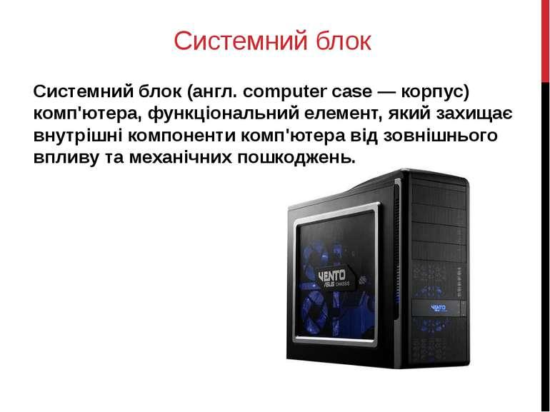 Системний блок Системний блок (англ. computer case — корпус) комп'ютера, функ...