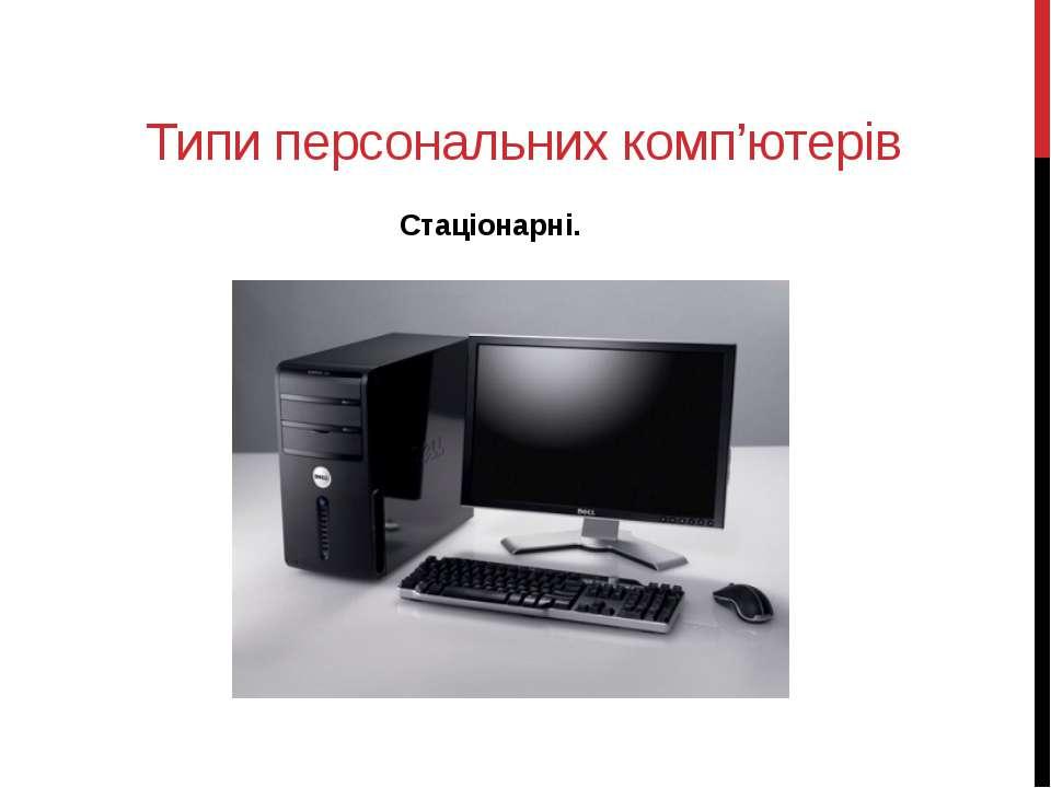 Типи персональних комп'ютерів Стаціонарні.