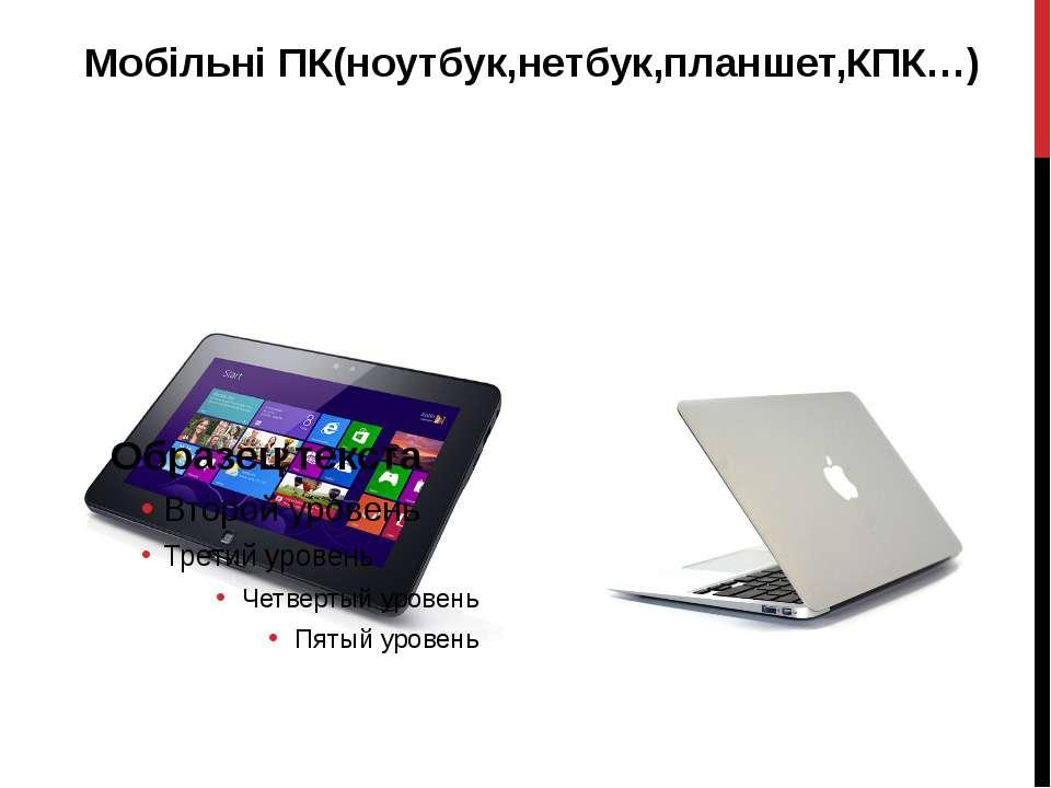 Мобільні ПК(ноутбук,нетбук,планшет,КПК…)