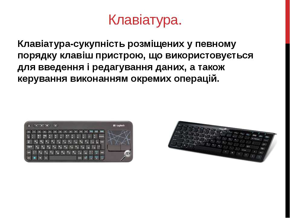 Клавіатура. Клавіатура-сукупність розміщених у певному порядку клавіш пристро...