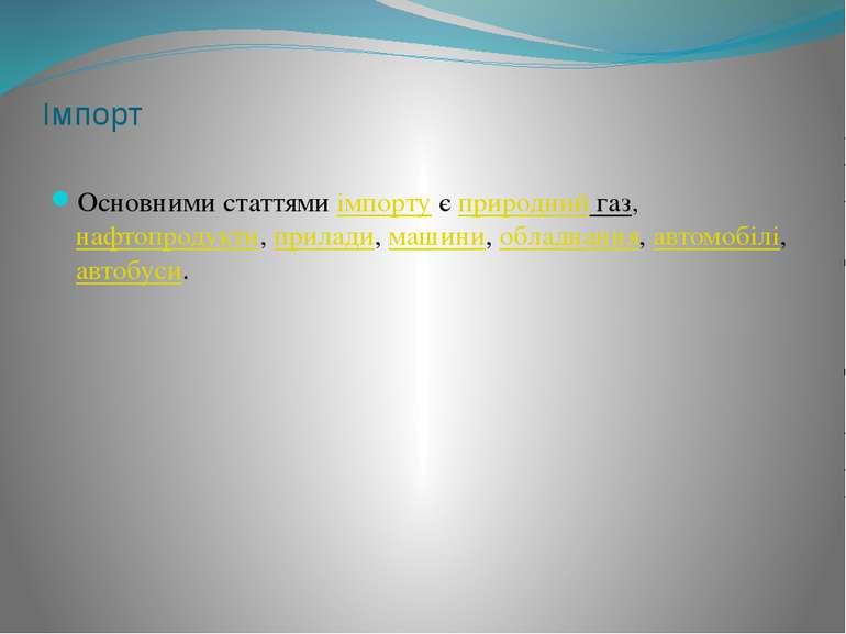 Імпорт Основними статтямиімпортуєприродний газ,нафтопродукти,прилади,ма...
