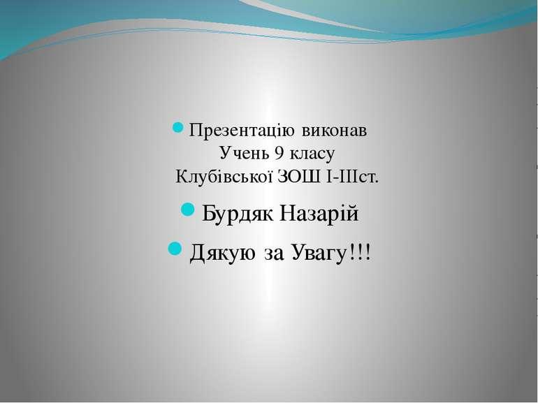 Презентацію виконав Учень 9 класу Клубівської ЗОШ I-IIIст. Бурдяк Назарій Дяк...