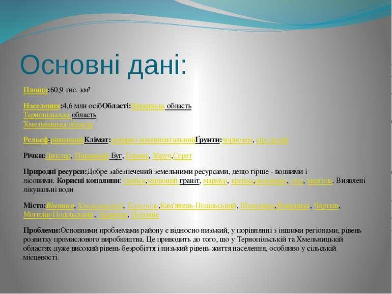 Основні дані: Площа:60,9 тис. км² Населення:4,6 млн осібОбласті:Вінницька обл...