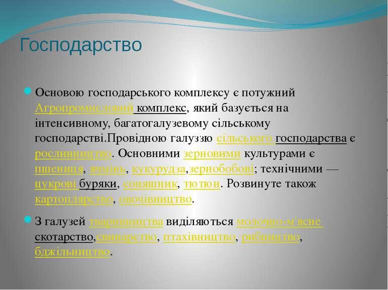Господарство Основою господарського комплексу є потужнийАгропромисловий комп...