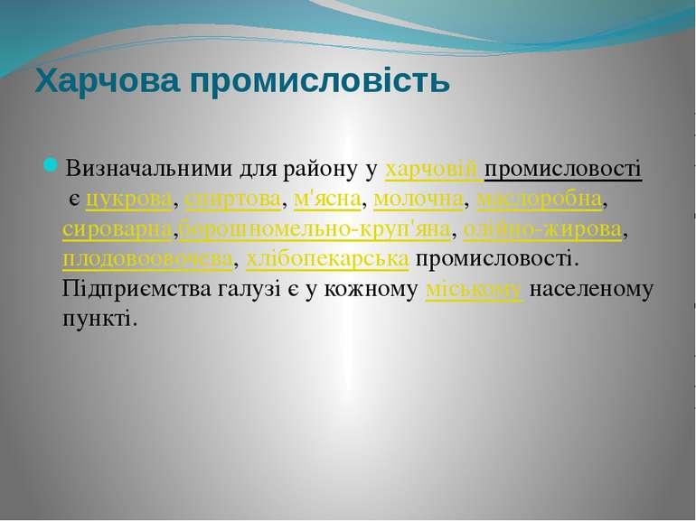 Харчова промисловість Визначальними для району ухарчовій промисловостієцук...