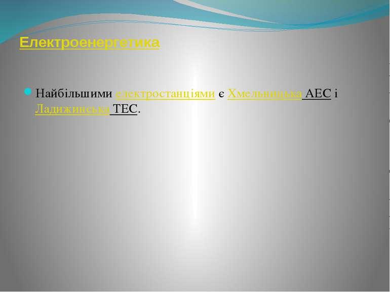 Електроенергетика НайбільшимиелектростанціямиєХмельницька АЕСіЛадижинськ...