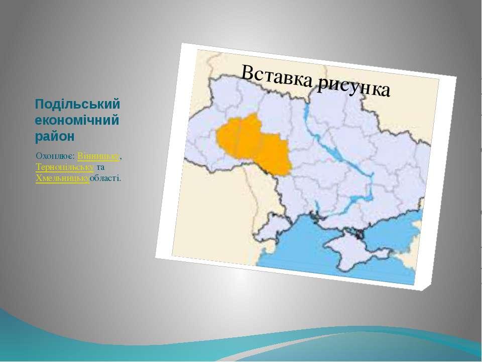 Подільський економічний район Охоплює: Вінницьку, ТернопільськутаХмельниць...