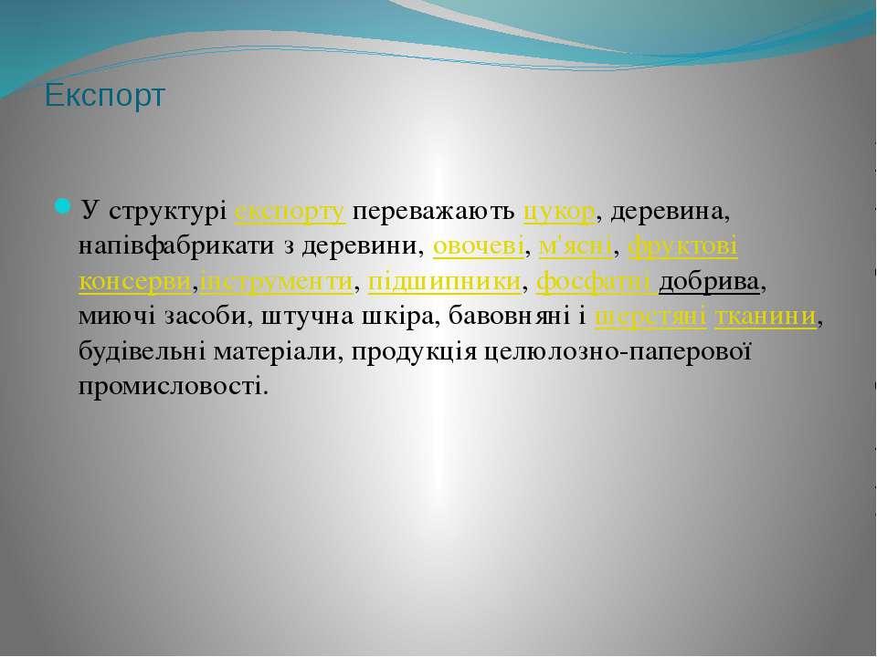 Експорт У структуріекспортупереважаютьцукор, деревина, напівфабрикати з де...