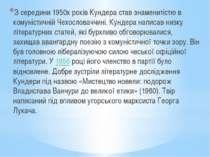 З середини 1950х років Кундера став знаменитістю в комуністичній Чехословаччи...