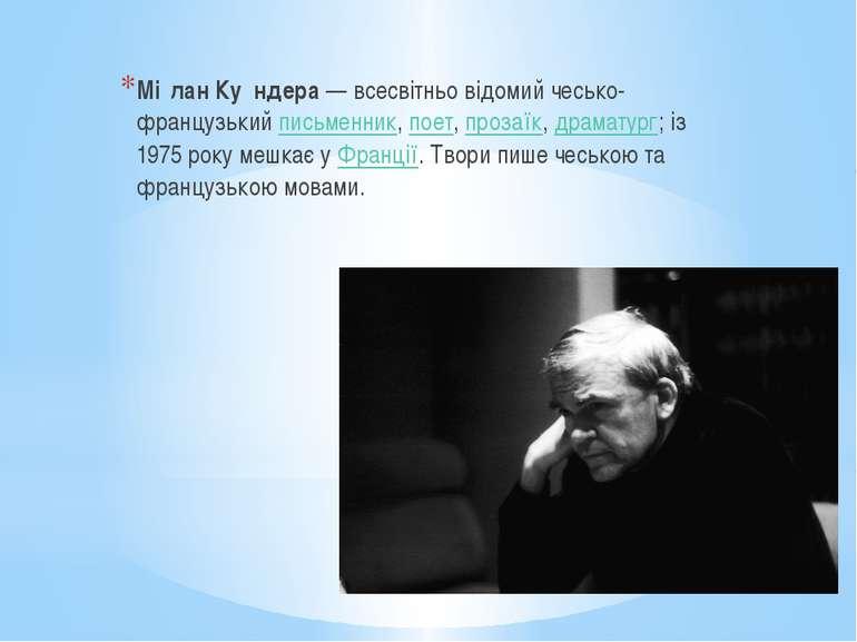Мі лан Ку ндера — всесвітньо відомий чесько-французькийписьменник,поет,про...