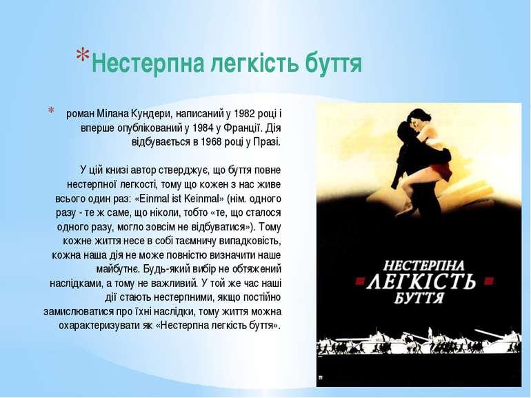роман Мілана Кундери, написаний у 1982 році і вперше опублікований у 1984 у Ф...