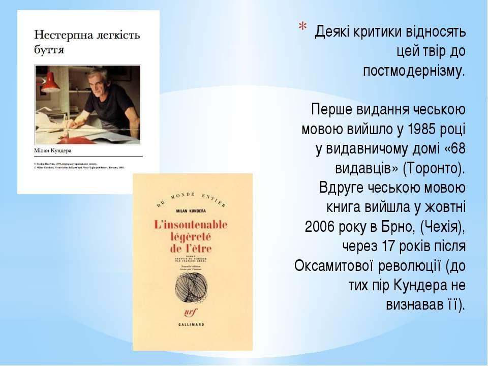 Деякі критики відносять цей твір до постмодернізму. Перше видання чеською мов...