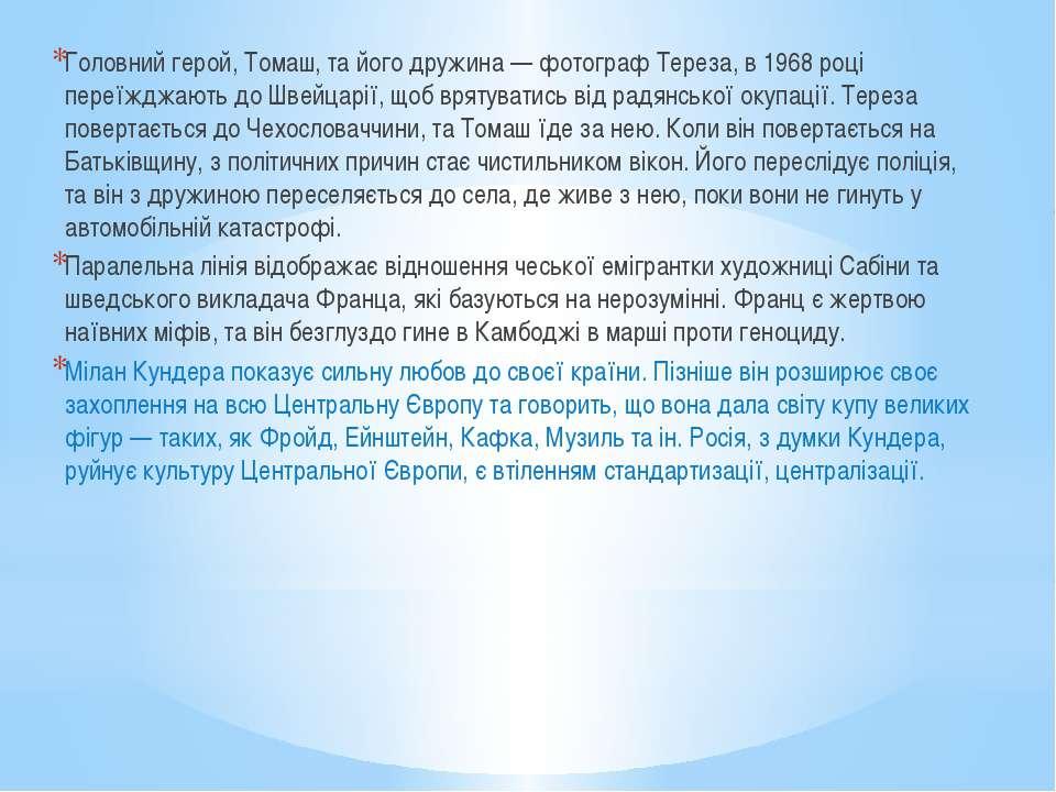 Головний герой, Томаш, та його дружина— фотограф Тереза, в 1968 році переїжд...