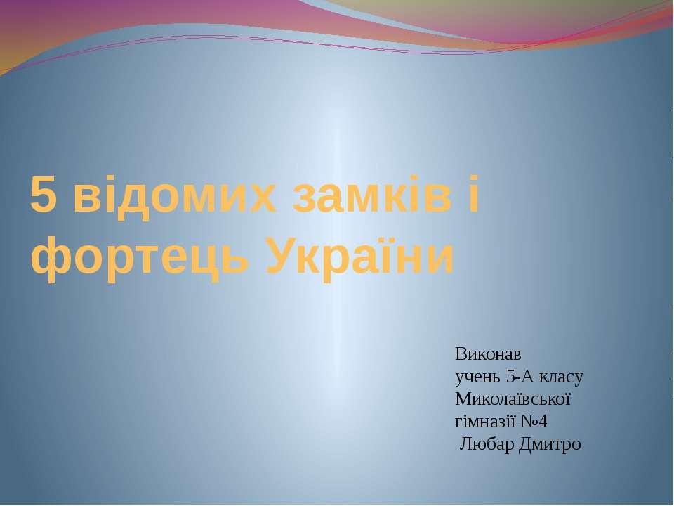 5 відомих замків і фортець України Виконав учень 5-А класу Миколаївської гімн...