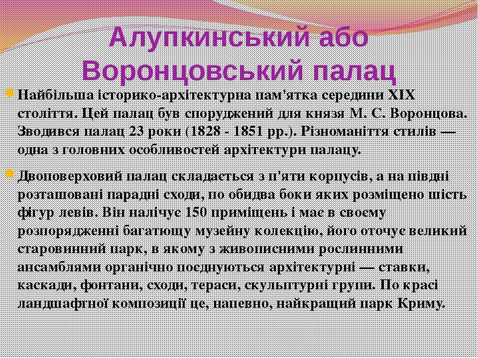 Алупкинський або Воронцовський палац Найбільша історико-архітектурна пам'ятка...