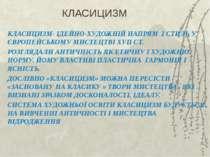 КЛАСИЦИЗМ- ІДЕЙНО-ХУДОЖНІЙ НАПРЯМ І СТИЛЬ У ЄВРОПЕЙСЬКОМУ МИСТЕЦТВІ XVII СТ. ...