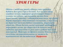 ХРАМ ГЕРЫ Однією з найбільш ранніх відомих нам храмових будівель був храм Гер...