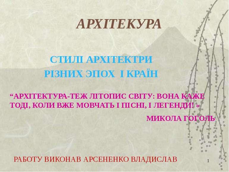 АРХІТЕКУРА СТИЛІ АРХІТЕКТРИ РІЗНИХ ЭПОХ І КРАЇН