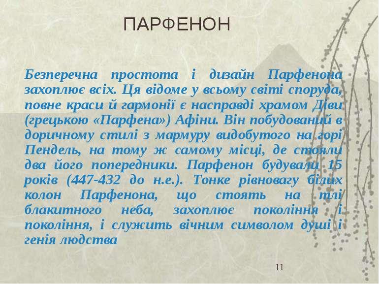 Безперечна простота і дизайн Парфенона захоплює всіх. Ця відоме у всьому світ...
