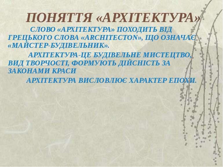 ПОНЯТТЯ «АРХІТЕКТУРА» СЛОВО «АРХІТЕКТУРА» ПОХОДИТЬ ВІД ГРЕЦЬКОГО СЛОВА «ARCHI...