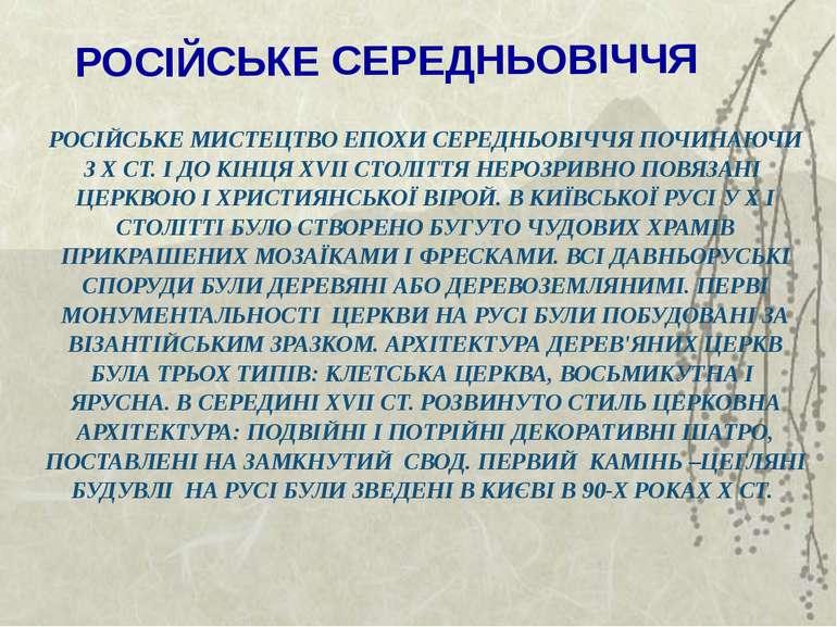 РОСІЙСЬКЕ МИСТЕЦТВО ЕПОХИ СЕРЕДНЬОВІЧЧЯ ПОЧИНАЮЧИ З X СТ. І ДО КІНЦЯ XVІІ СТО...