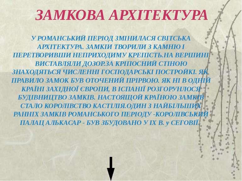 ЗАМКОВА АРХІТЕКТУРА У РОМАНСЬКИЙ ПЕРІОД ЗМІНИЛАСЯ СВІТСЬКА АРХІТЕКТУРА. ЗАМКІ...
