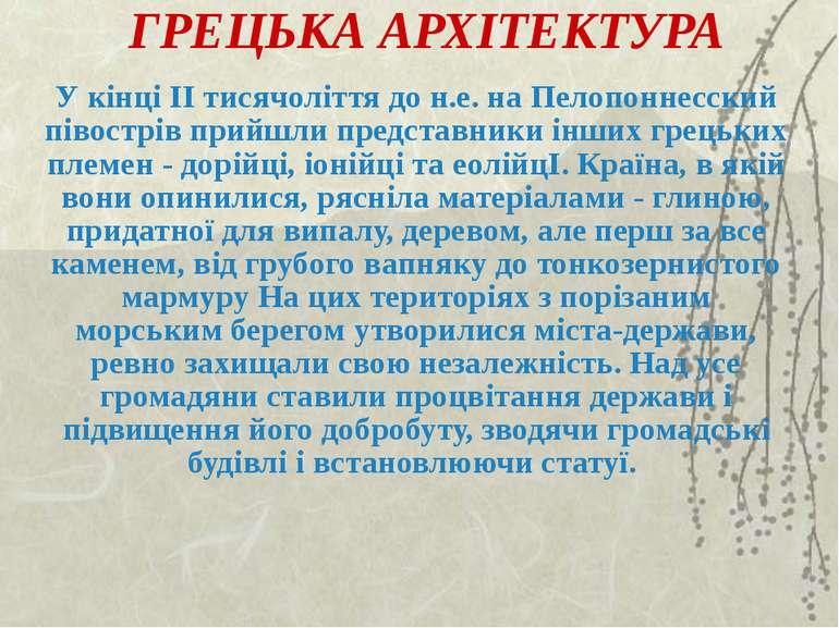 ГРЕЦЬКА АРХІТЕКТУРА У кінці II тисячоліття до н.е. на Пелопоннесский півострі...