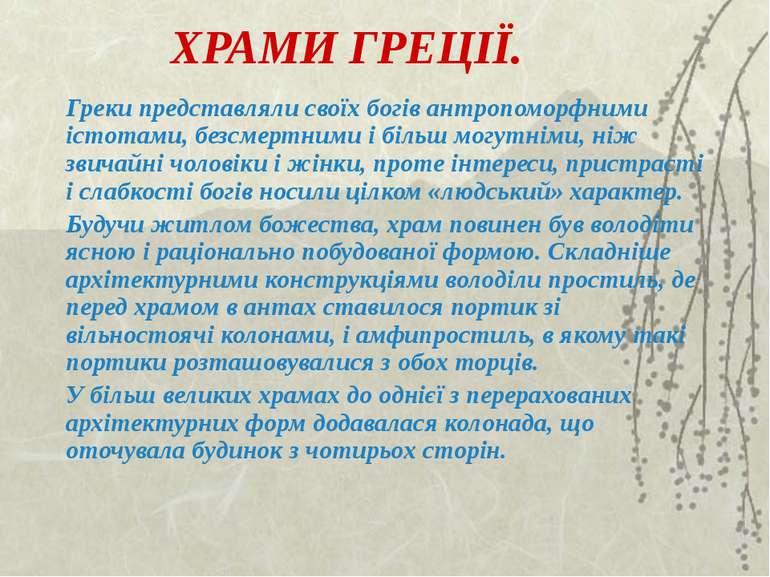 ХРАМИ ГРЕЦІЇ. Греки представляли своїх богів антропоморфними істотами, безсме...
