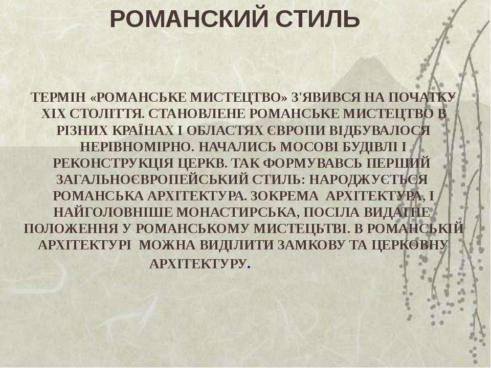 ТЕРМІН «РОМАНСЬКЕ МИСТЕЦТВО» З'ЯВИВСЯ НА ПОЧАТКУ XIX СТОЛІТТЯ. СТАНОВЛЕНЕ РОМ...