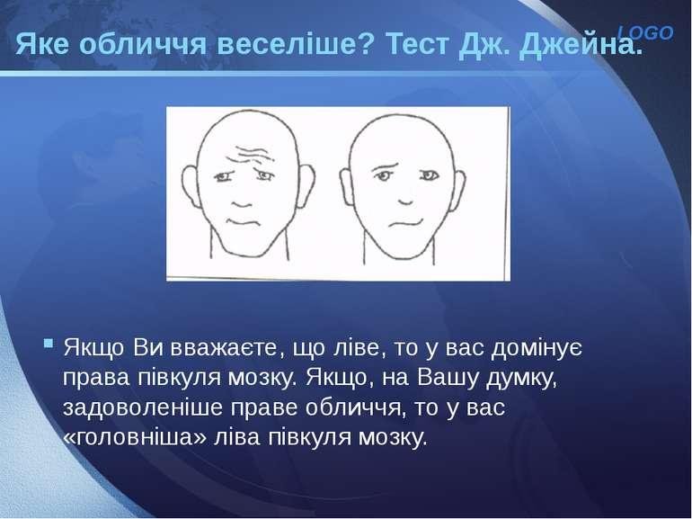 Яке обличчя веселіше? Тест Дж. Джейна. Якщо Ви вважаєте, що ліве, то у вас до...