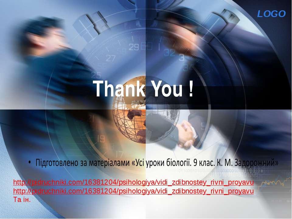 Thank You ! http://pidruchniki.com/16381204/psihologiya/vidi_zdibnostey_rivni...