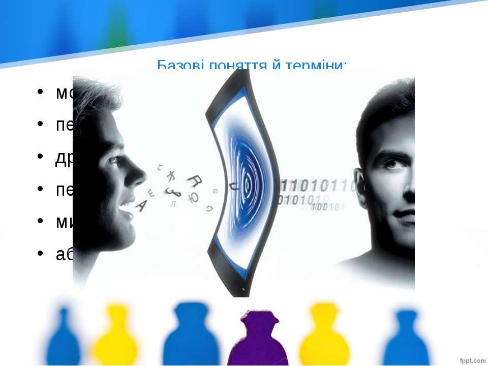 Базові поняття й терміни: мова, перша сигнальна система, друга сигнальна сист...