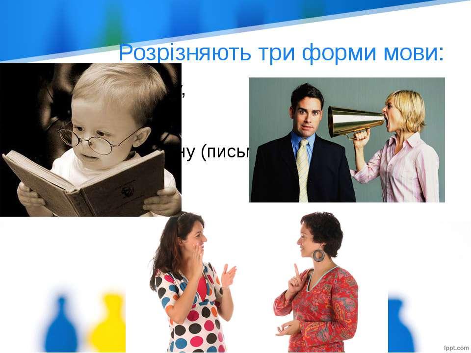 Розрізняють три форми мови: слухову, зорову, кінетичну (письмову, жестів).