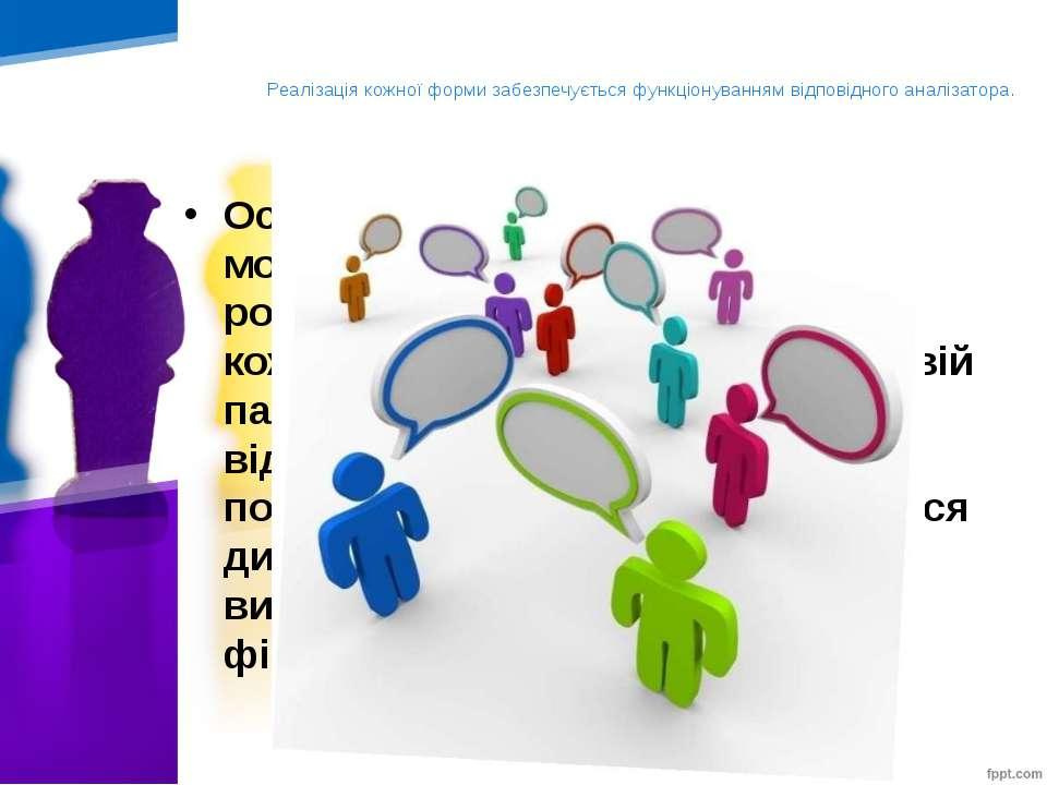 Реалізація кожної форми забезпечується функціонуванням відповідного аналізато...