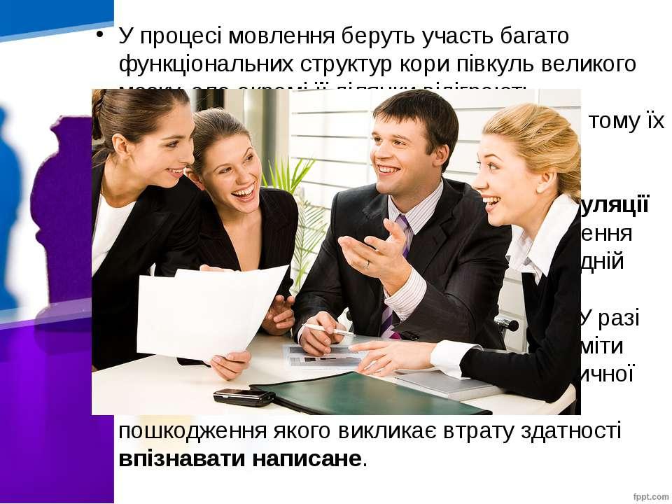 У процесі мовлення беруть участь багато функціональних структур кори півкуль ...