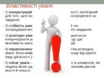 Властивості уваги: 1) концентрація уваги — це стан свідомості, необхідний для...