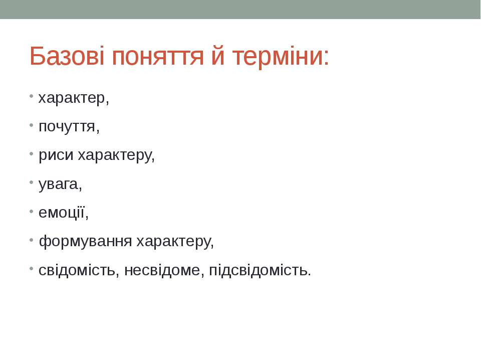 Базові поняття й терміни: характер, почуття, риси характеру, увага, емоції, ф...
