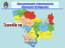 Врятувати ДОПОМОГТИ Презентацію підготувала Вікторія Кубаренко *