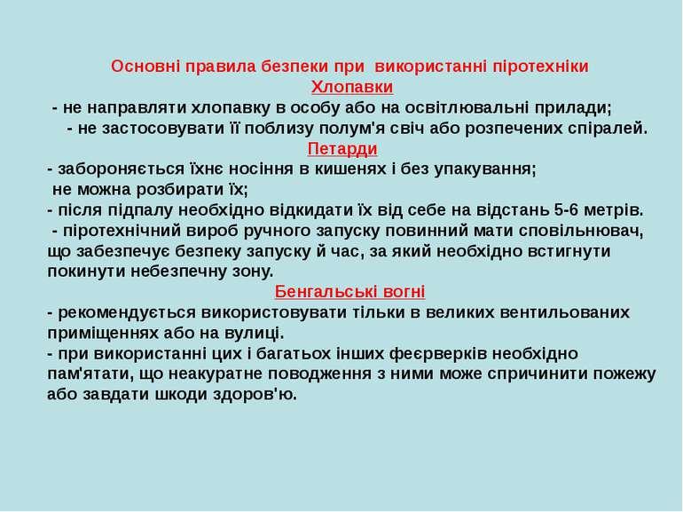 Основні правила безпеки при використанні піротехніки Хлопавки - не направляти...